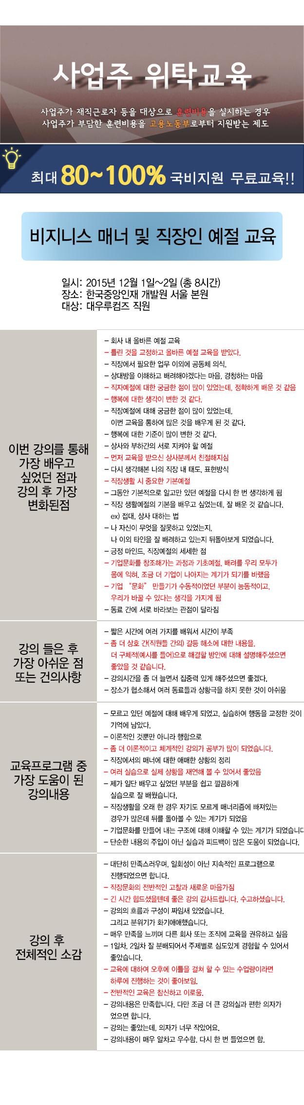 3차 대우루컴즈 - 1.png