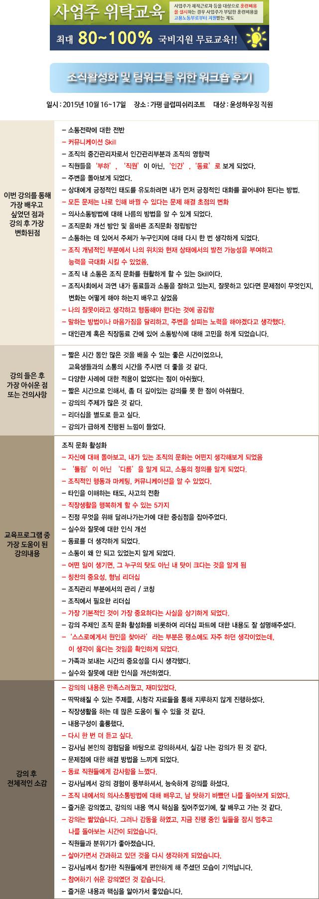 수정됨_20151017_윤성하우징.jpg