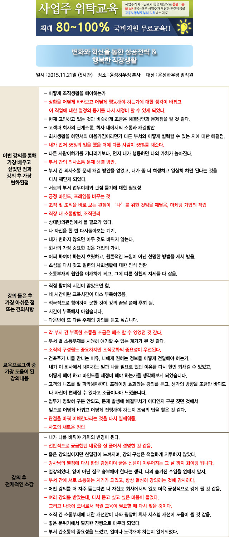 수정됨_20151121_윤성하우징.jpg