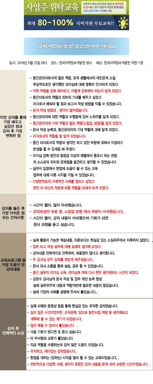 2016023_한국지역정보개발원 후기.jpg