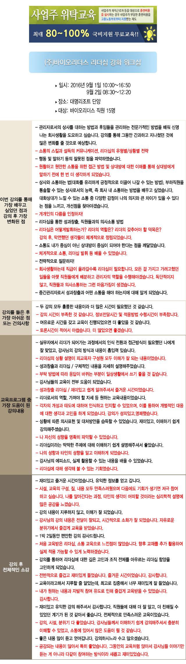 한국중앙인재개발원 후기 바이오리더스.jpg