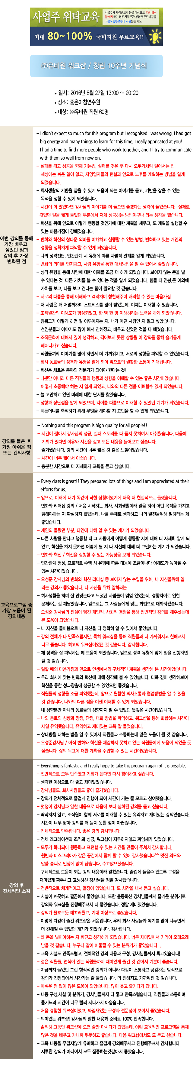 한국중앙인재개발원 후기 유비원.jpg