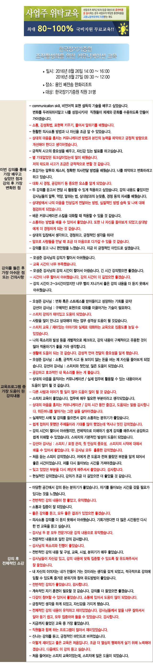한국장기기증원.jpg