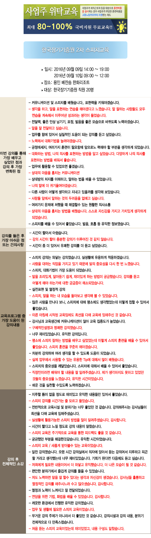 한국중앙인재개발 후기 한국장기기증원 2차.jpg