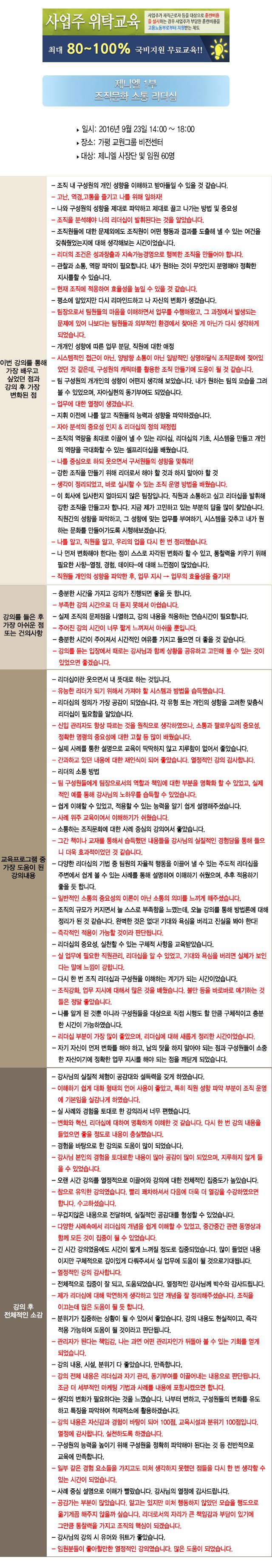 한국중앙인재개발원 후기 제니엘_리더십.jpg