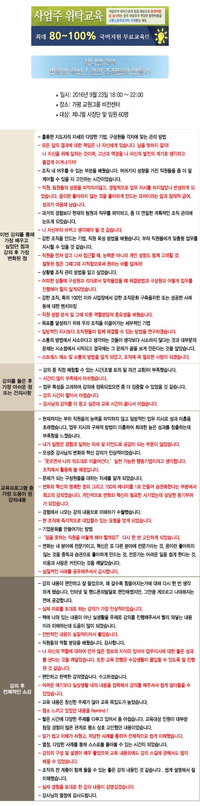 한국중앙인재개발원 후기 제니엘_변화혁신.jpg