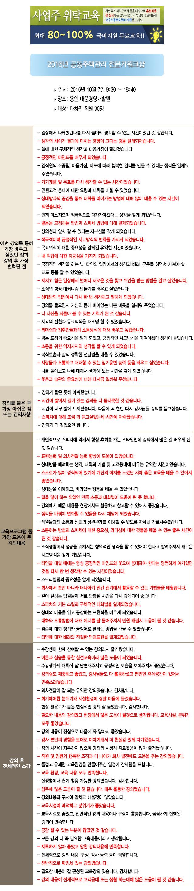 한국중앙인재개발원 후기 다하리.jpg