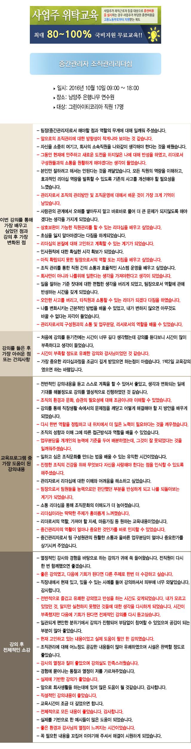 한국중앙인재개발원 후기 그린아이티.jpg