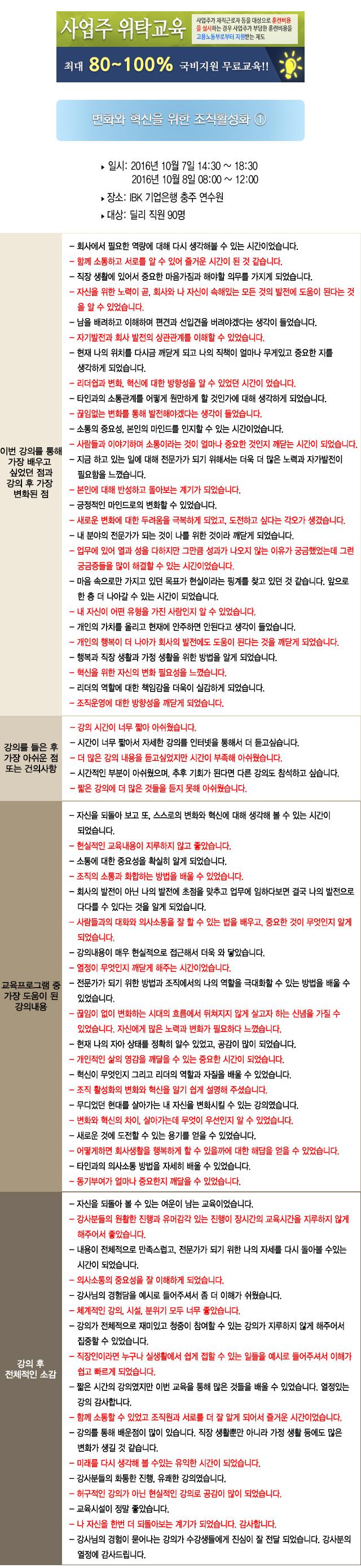 한국중앙인재개발원 후기 딜리1.jpg