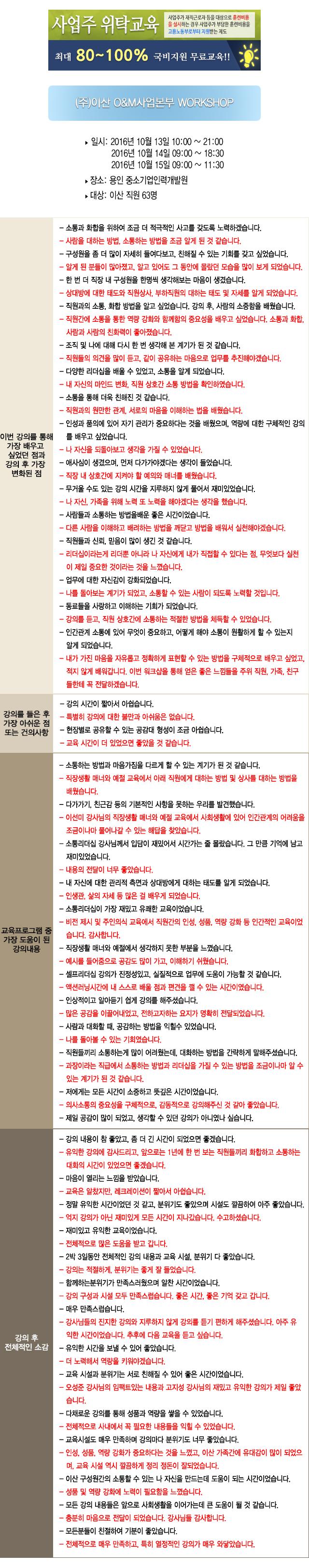 한국중앙인재개발원 후기 이산.jpg