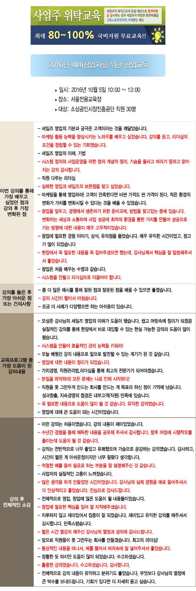 한국중앙인재개발원 후기 소상공인시장진흥공단.jpg