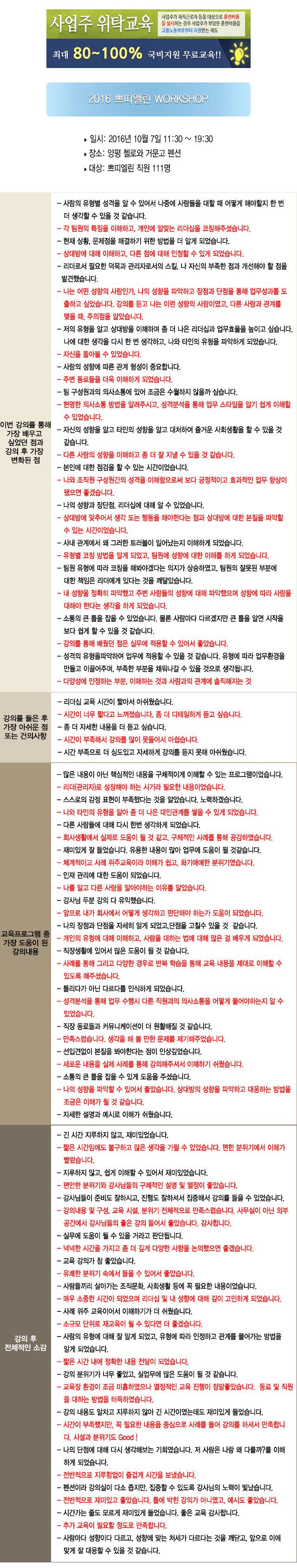 한국중앙인재개발원 후기 쁘띠엘린.jpg