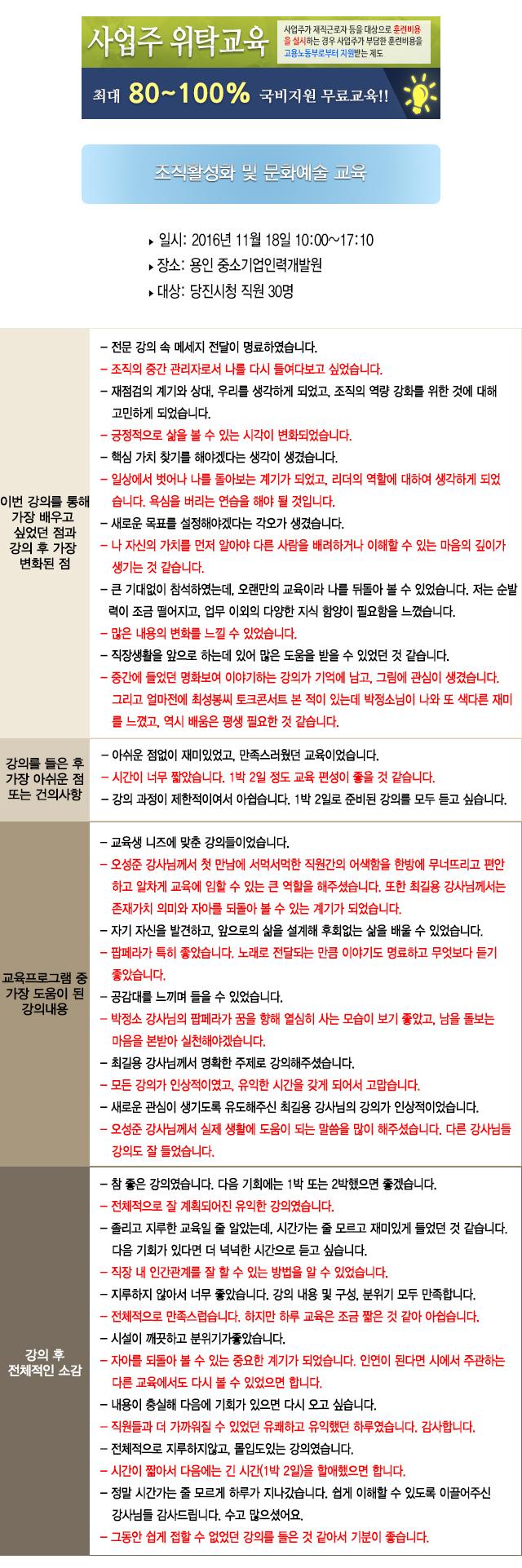 한국중앙인재개발원 후기 당진시청.jpg