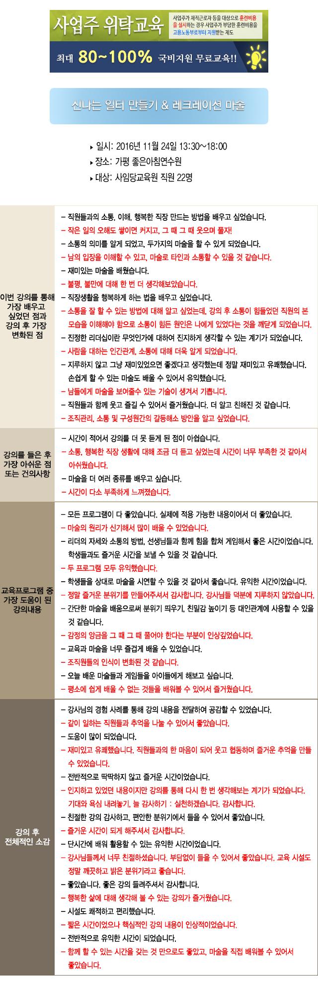 한국중앙인재개발원 후기 사임당교육원.jpg