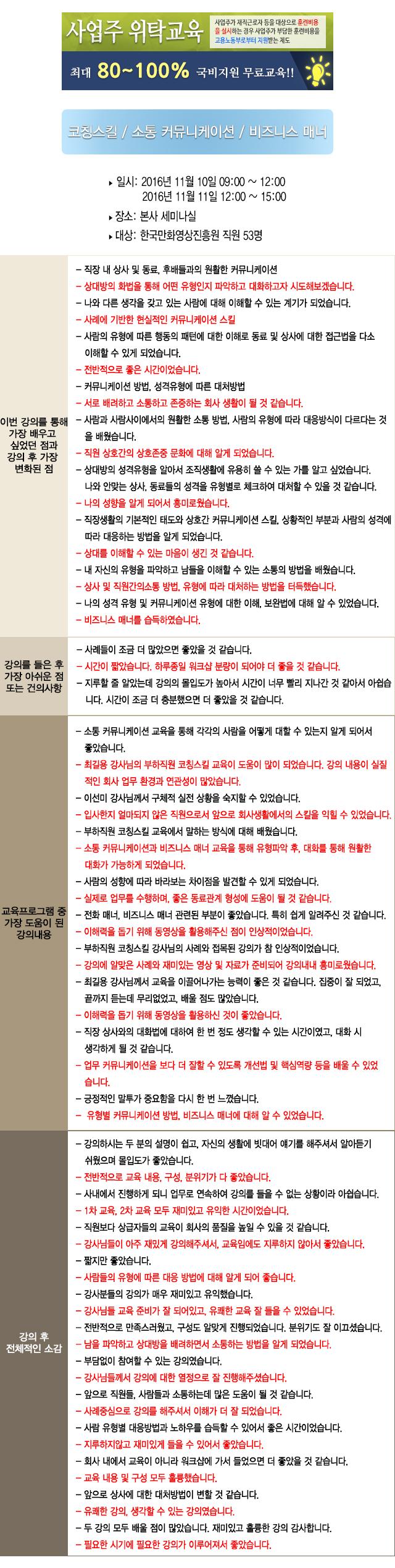한국중앙인재개발원 후기 한국만화영상진흥원.jpg