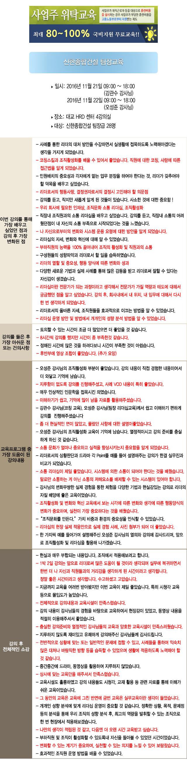 한국중앙인재개발원 후기 팀장.jpg