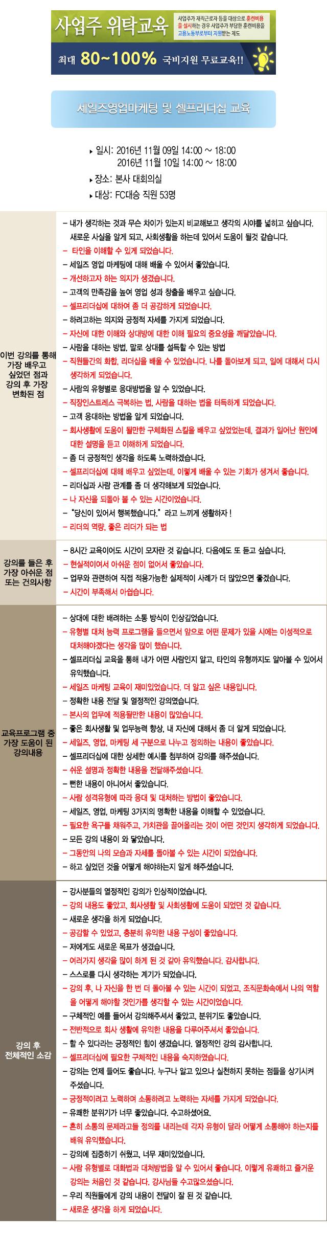 한국중앙인재개발원 후기 FC대승.jpg