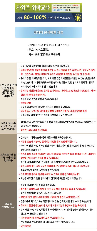 한국중앙인재개발원 후기 동반성장위원회.jpg