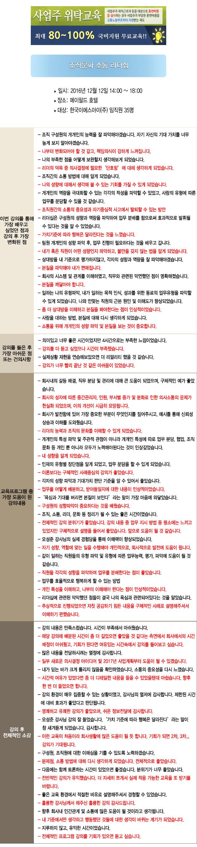 한국중앙인재개발원 후기 한국이에스아이.jpg