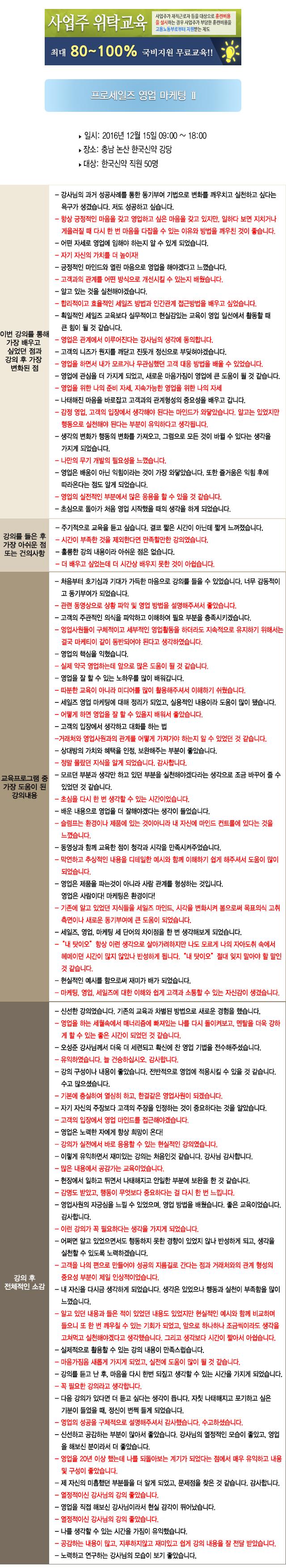 한국중앙인재개발원 후기 한국신약B.jpg