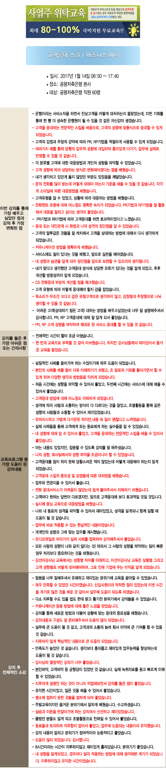 한국중앙인재개발원 후기 공평저축은행.jpg
