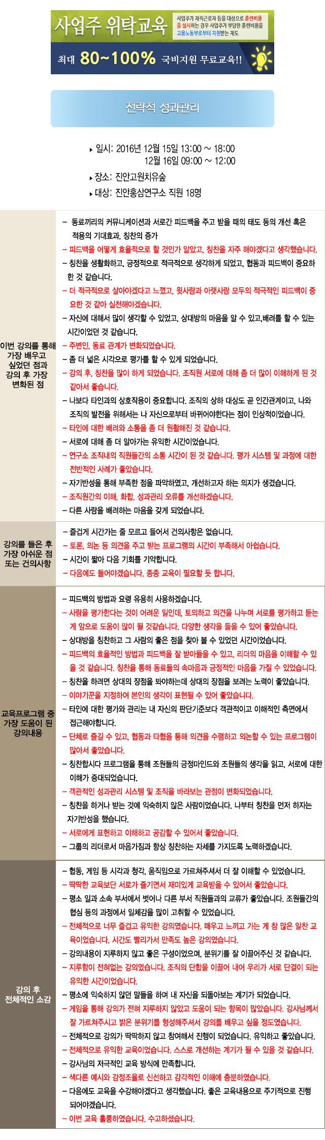 한국중앙인재개발원 후기 진안홍삼연구소.jpg