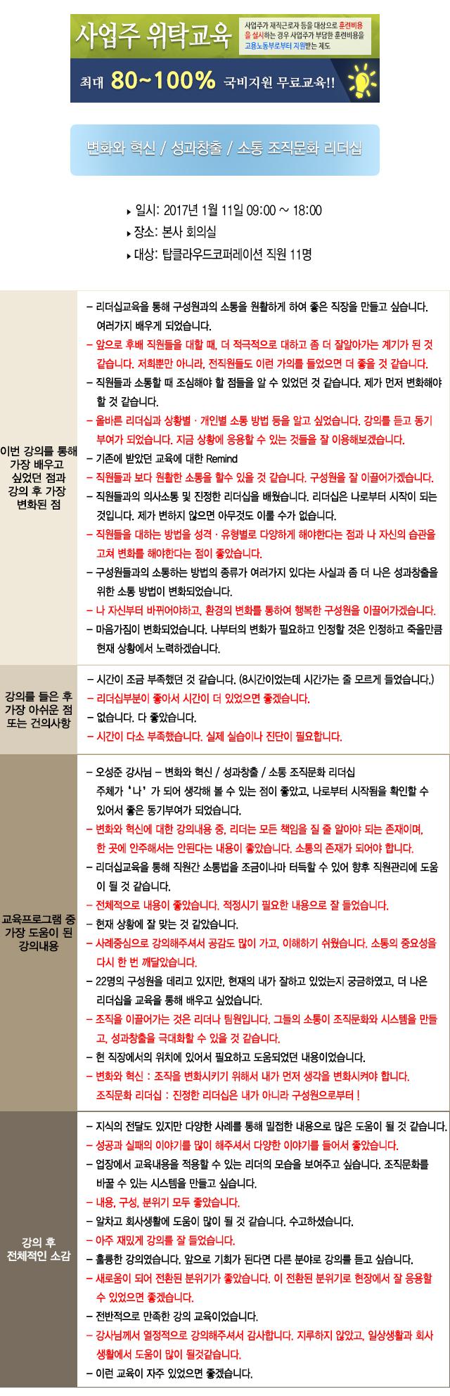 한국중앙인재개발원 후기 탑클라우드코퍼레이션.jpg