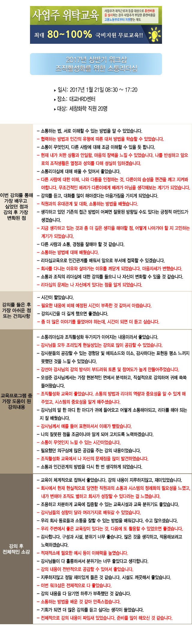 한국중앙인재개발원 후기 세창화학.jpg
