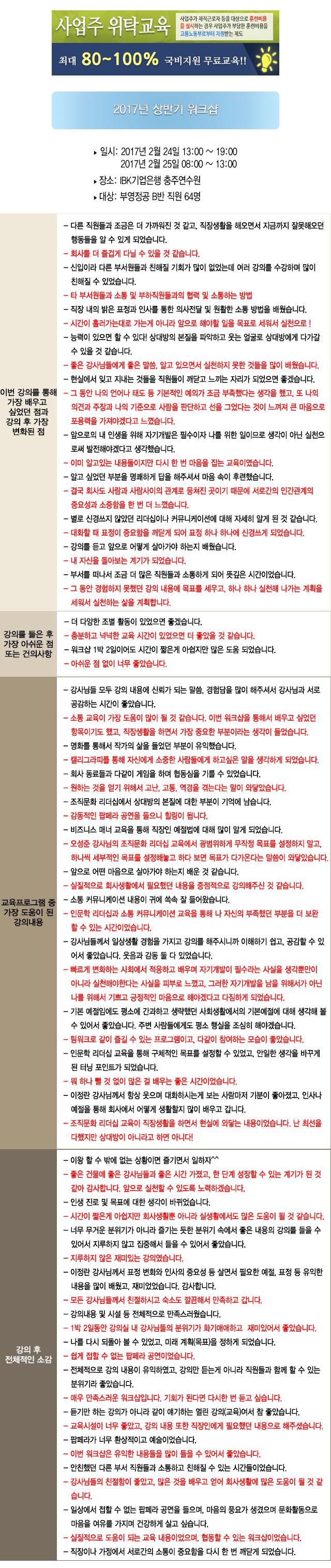 한국중앙인재개발원 후기 부영정공B.jpg