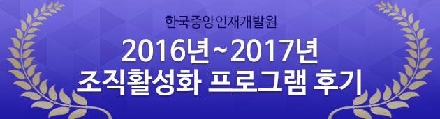 2017한중인_교육후기_조직활성화bnr.jpg