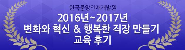 2017한중인_교육후기_변화혁신bnr.jpg