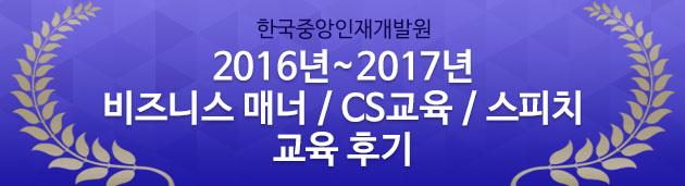 2017한중인_교육후기_비즈니스bnr.jpg