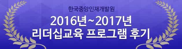 2017한중인_교육후기_리더십bnr.jpg