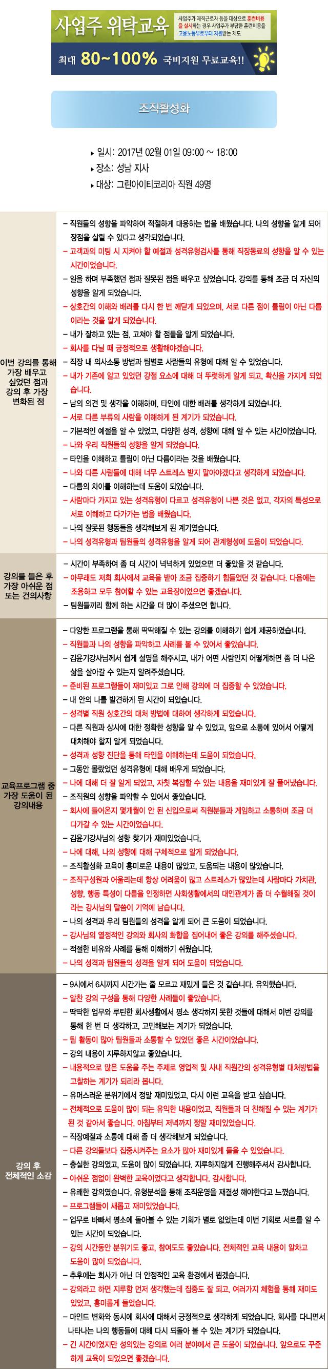 한국중앙인재개발원 후기 그린아이티코리아.jpg