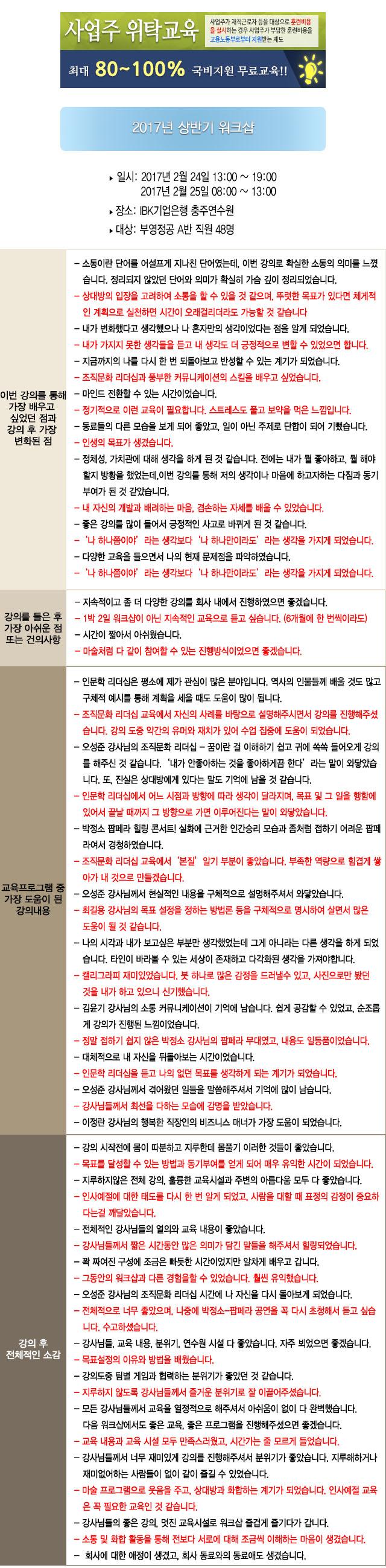 한국중앙인재개발원 후기 부영정공A.jpg