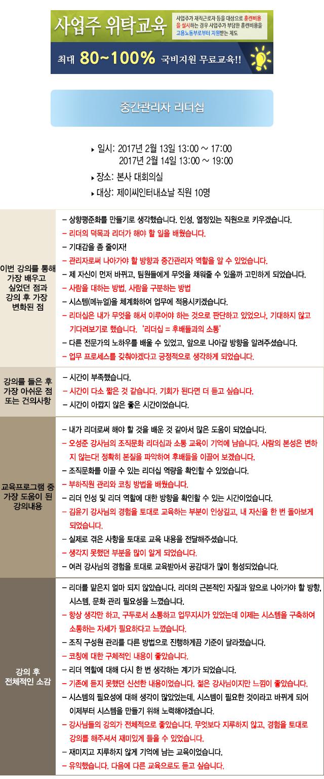 한국중앙인재개발원 후기 제이씨인터내쇼날.jpg