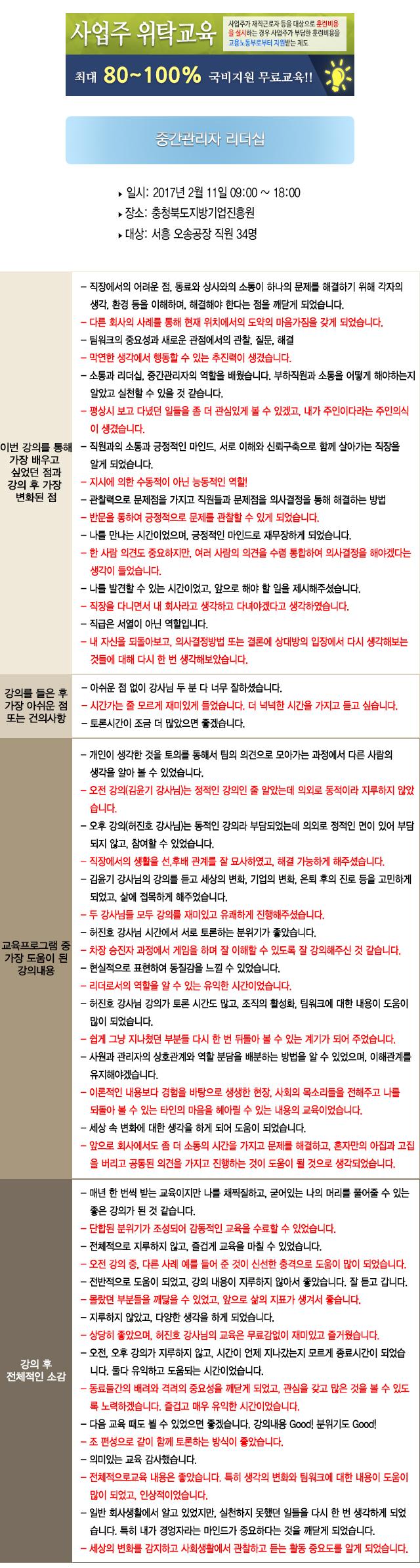 한국중앙인재개발원 후기 서흥.jpg