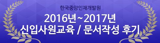 2017한중인_교육후기_신입사원bnr.jpg