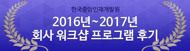 2017한중인_교육후기_워크샵bnr.jpg