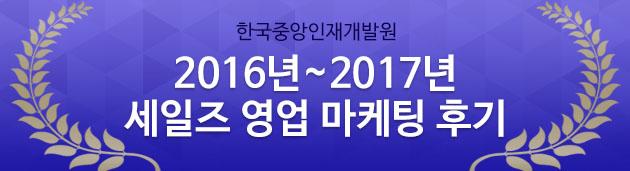 2017한중인_교육후기_세일즈영업bnr.jpg