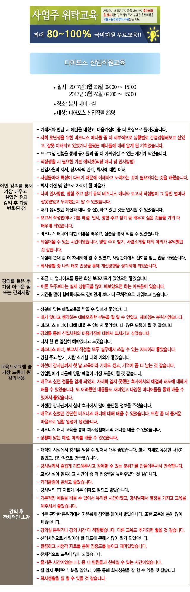 한국중앙인재개발원 후기 디어포스.jpg