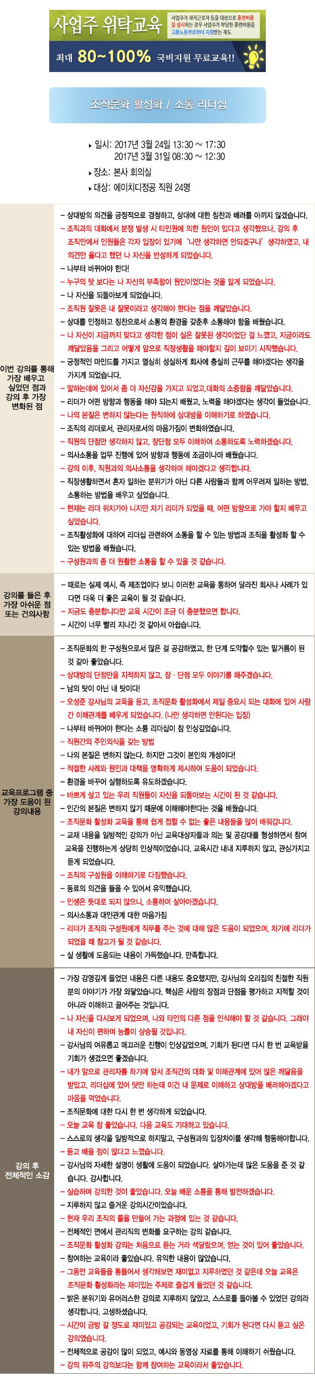 한국중앙인재개발원 후기 에이치디정공.jpg
