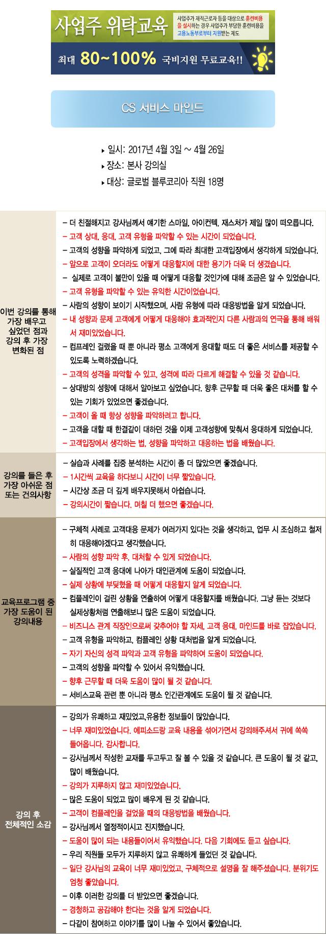 한국중앙인재개발원 후기 글로벌블루코리아.jpg