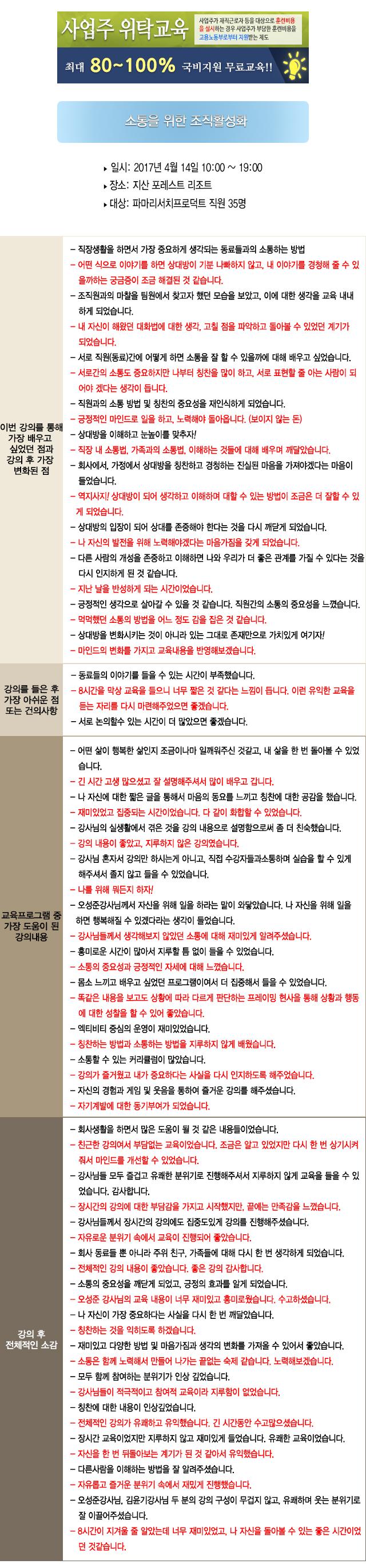 한국중앙인재개발원 후기 파마리서치프로덕트.jpg