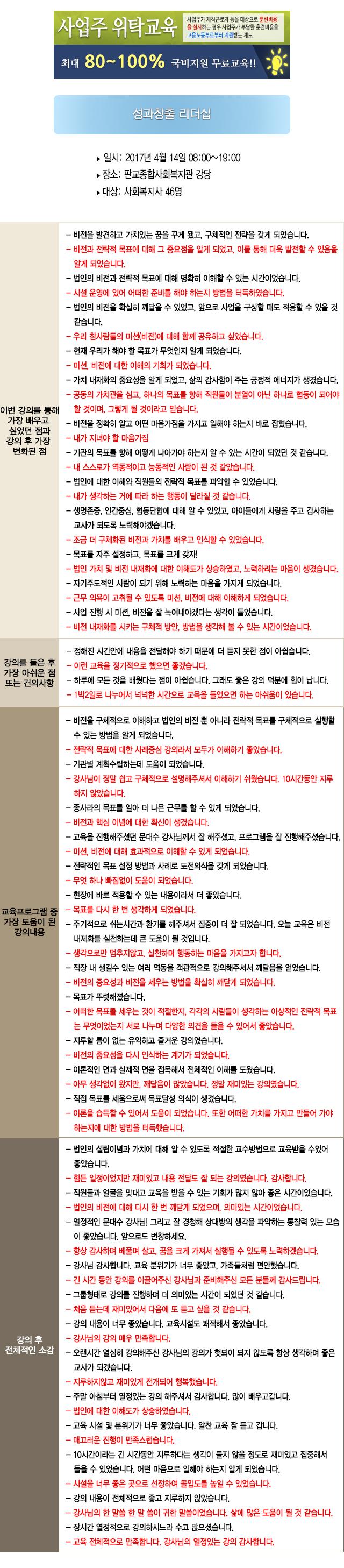 한국중앙인재개발원 후기 한국참사랑복지회.jpg