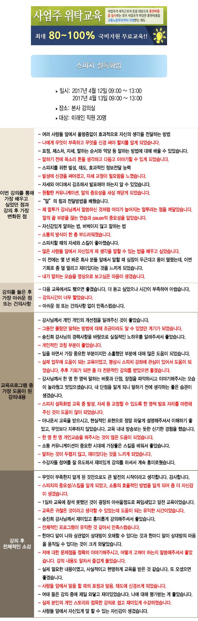 한국중앙인재개발원 후기 미래인.jpg