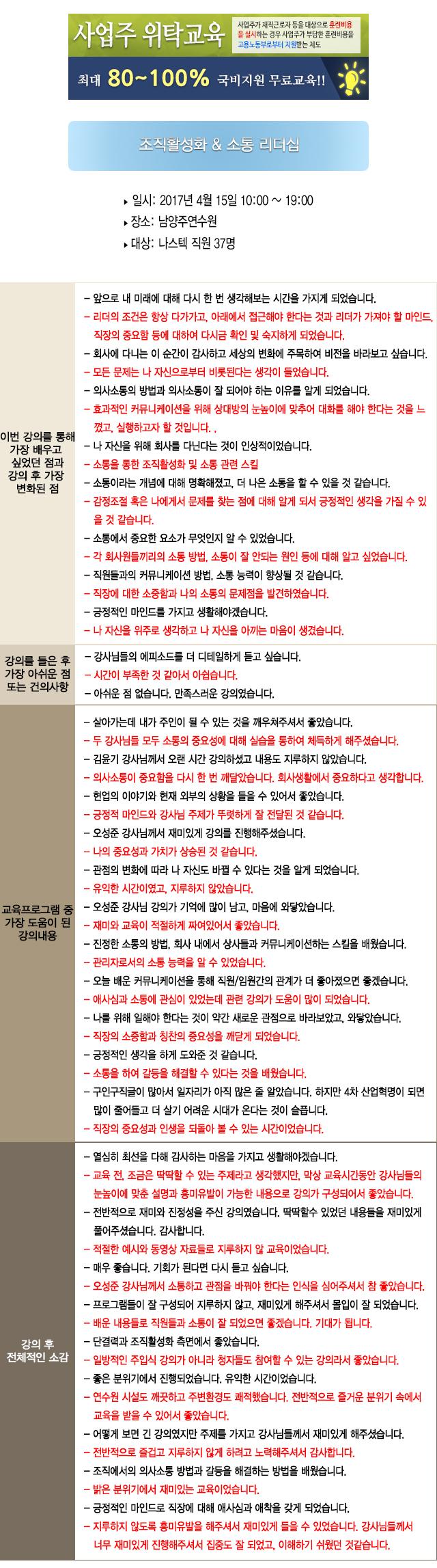 한국중앙인재개발원 후기 나스텍.jpg