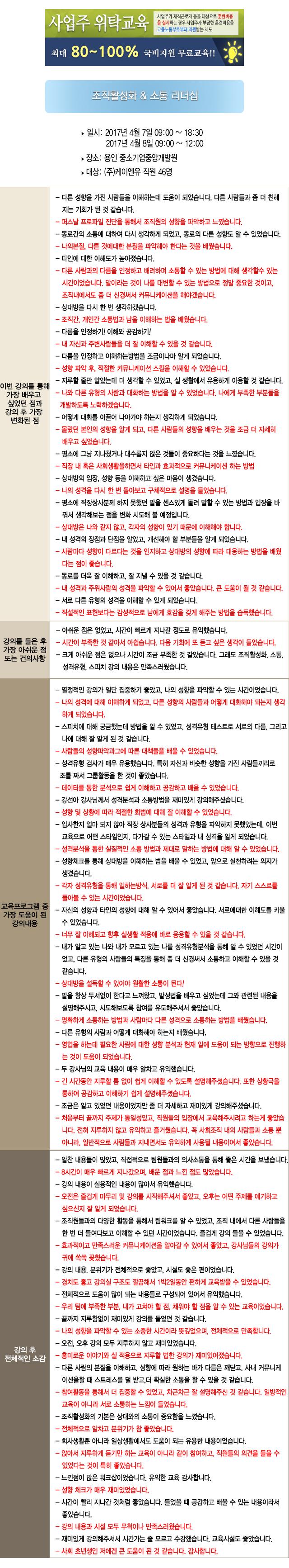 한국중앙인재개발원 후기 케이엔유.jpg