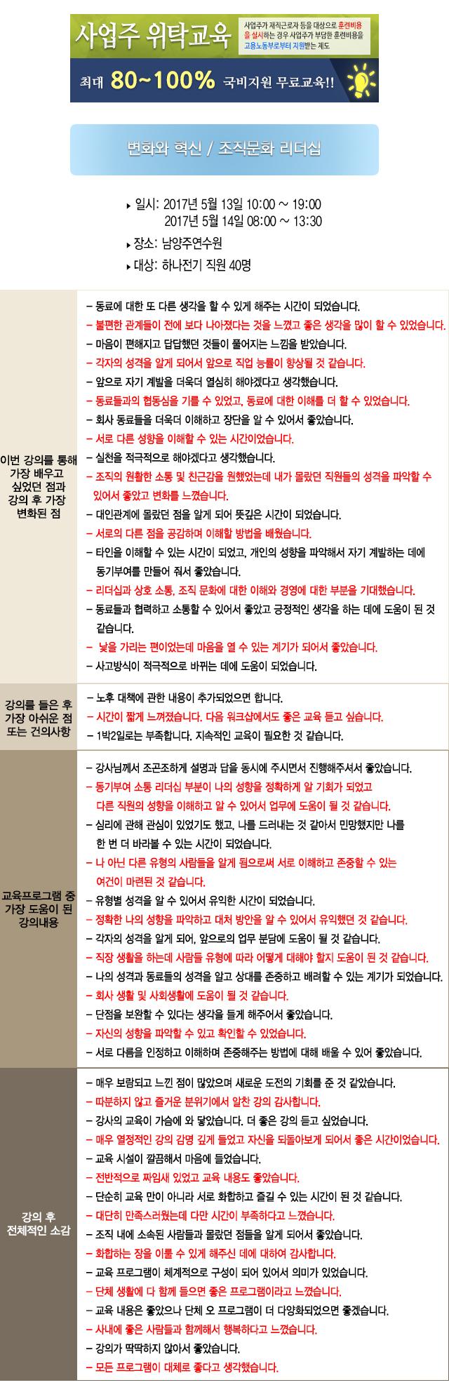 한국중앙인재개발원 후기_하나전기.jpg