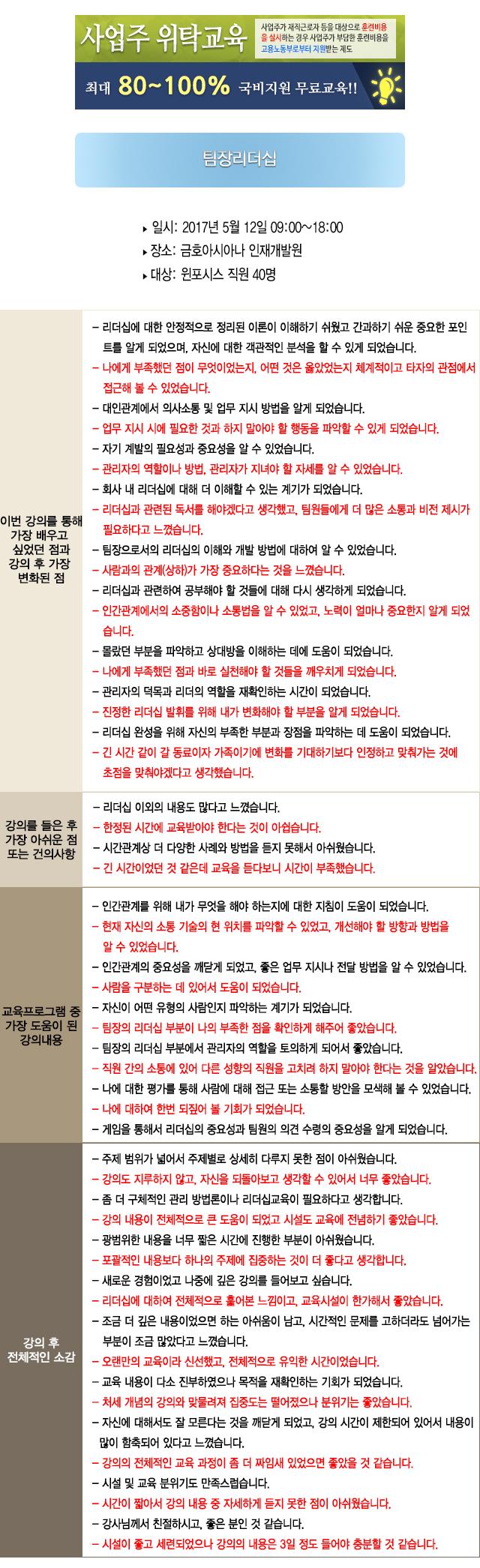 한국중앙인재개발원 후기_윈포시스.jpg